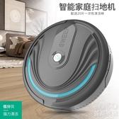 智慧掃地機器人新一代家用自動清潔機懶人智慧吸塵器拖地機迷你 優尚良品YJT