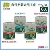 [現貨] Nurture PRO 天然密碼 『 永恆無穀犬用主食 6罐入 』 375g /罐 【搭嘴購】