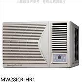 東元【MW28ICR-HR1】東元變頻右吹窗型冷氣4坪(含標準安裝)