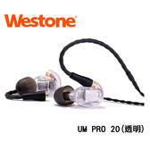 Westone UM Pro 20 入耳式耳機 (透明)