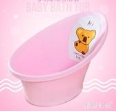 嬰兒洗澡盆寶寶浴盆新生兒幼兒洗澡桶 大號加厚小孩浴桶兒童用品TT652『美鞋公社』