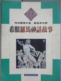 【書寶二手書T4/翻譯小說_MON】希臘羅馬神話故事_哈米爾頓