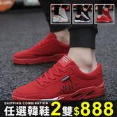 任選2雙888運動鞋慢跑鞋休閒時尚百搭板鞋潮鞋運動男鞋【09S1807】