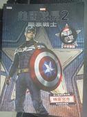 【書寶二手書T7/一般小說_ZDL】美國隊長2-酷寒戰士_艾莉森.洛威斯坦