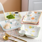 兒童餐盤 日式創意陶瓷分格盤家用卡通兒童分餐盤餃子盤甜品點心盤可愛 【快速出貨】