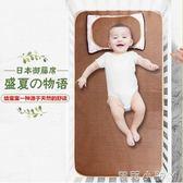 涼蓆嬰兒床兒童冰絲透氣蓆子寶寶幼兒園新生兒可定制夏季御藤蓆 igo全館免運