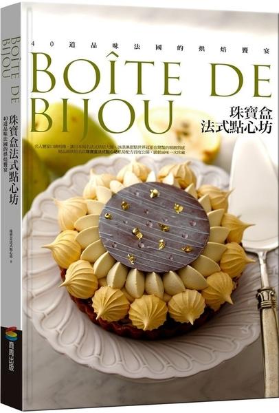 珠寶盒法式點心坊:40道品味法國的烘焙饗宴【城邦讀書花園】
