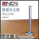 LINDY林帝 液晶螢幕支架 穿孔式支桿 45cm (40962)