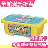 【夢幻星星水串珠 豪華補充桶 附圖案卡 8000顆】日本 EPOCH DIY補充【小福部屋】