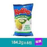 美國Ruffles洋芋片-洋蔥口味(184.2gx6包)-箱購