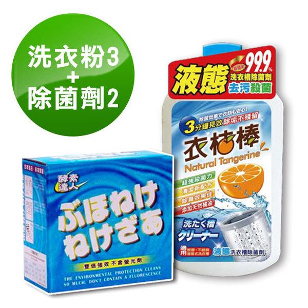 《酵素達人》-酵素洗衣粉700g + 衣桔棒濃縮洗衣槽去污除菌劑 600ml (洗衣粉3除菌劑2)洗衣清潔雙寶