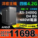 新春恭喜再加碼規格加倍!AMD RYZEN R5-3400G 四核8G RAM內建11核獨顯免費升240G SSD多開480W