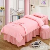 美容床四件套 美容床罩四件套帶孔洞簡約田園風絎縫加厚美容院床套OB4785『易購3c館』