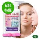 【年中慶6件特惠】【赫而司】活顏素HA-100專利小分子膠原錠(60錠/罐)