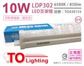 TOA東亞 LDP302-10AAD LED 10W 6500K 晝光色 白光 全電壓 2尺 支架燈 層板燈 _ TO430155