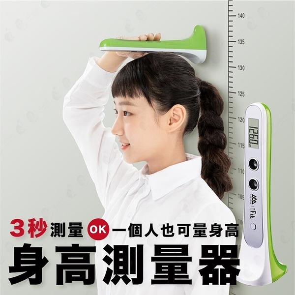 現貨【3秒測量身高】聲波測量身高器 兒童 成人 測量身高 健康檢查 【AAA6546】