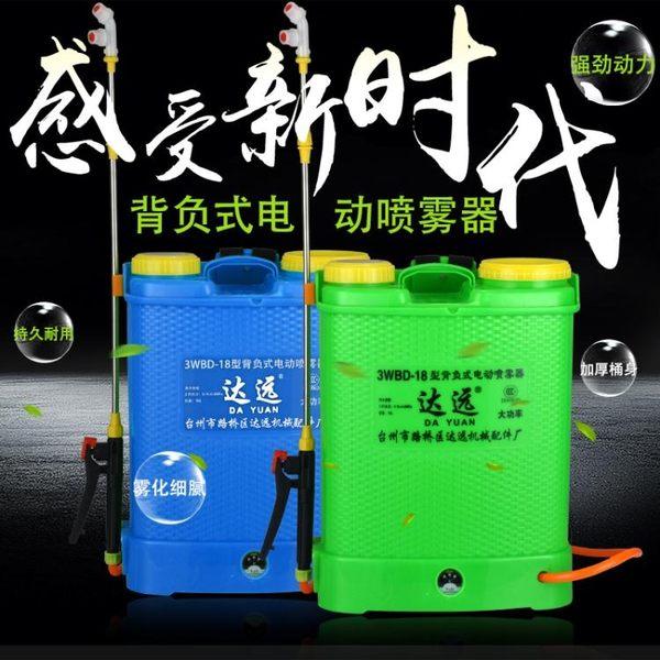 電動噴霧器農用充電大功率鋰電池高壓多功能背負式打農藥噴霧機器喵小姐 igo