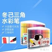 冬己可洗水彩筆24色36兒童幼兒園涂鴉學生大容量畫筆48色套裝 PA4368『科炫3C』