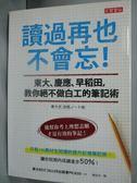 【書寶二手書T1/進修考試_LMK】讀過再也不會忘_東大BEST SELLER出版會PICASSO