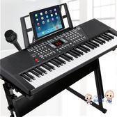電子琴 多功能電子琴61鍵鋼琴成人兒童初學者入門小女孩家用音樂器玩具88T 2色