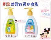 麗嬰兒童玩具館~baan貝恩 x Rody-兒童洗髮沐浴乳(清新雙效/甜心三效)200ml