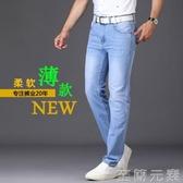 淺色牛仔褲男士寬鬆直筒夏季薄款淺藍色超薄休閒長褲子z軟溥 至簡元素