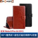 【默肯國際】IN7瘋馬紋 紅米Note 8 Pro (6.53吋)錢包式 磁扣側掀PU皮套 手機皮套保護殼