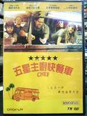 挖寶二手片-P02-328-正版DVD-電影【五星主廚快餐車】-強法洛 巴比卡納佛 史嘉蕾喬韓森 達斯汀霍夫