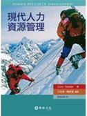 (二手書)現代人力資源管理(12版)