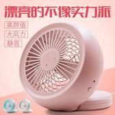 迷你風扇usb靜音可裝電池電風扇 辦公室桌面學生隨身便攜式小電扇   遇見生活