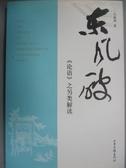 【書寶二手書T6/哲學_PJH】東風破︰《論語》之另類解讀_石衡潭