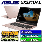 【ASUS華碩】UX331UAL-0051D8250U 玫瑰金 ◢13.3吋FullHD高效能極輕薄筆電 ◣