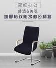 加厚辦公椅套電腦轉椅椅套老板椅子套會議室座位墊彈力椅背扶手罩- 小山好物