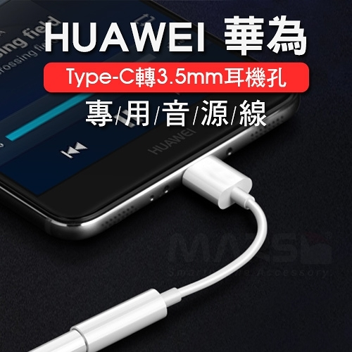【marsfun火星樂】HUAWEI華為 Type-C 轉 3.5mm 耳機轉接線 3.5mm孔音頻轉接線 轉接頭 音源線