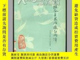 二手書博民逛書店罕見中西醫結合手術治療白內障---015Y12980 中醫研究院