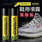 《台灣現貨!防水神器》防水防污鞋用噴霧 奈米防水噴霧 防潑水劑 防塵噴霧 防水 奈米 鞋子