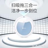 掃地機器人吸塵器智慧家用超薄全自動掃吸拖三合一 igo 韓風物語