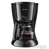 咖啡機美式家用滴漏式全自動小型煮咖啡壺 教主雜物間