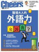 Cheers雜誌 9月號/2017 第204期:職場大人的外語力