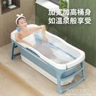 摺疊浴桶家用泡澡桶大人全身沐浴成人加大神器浴盆兒童浴缸洗澡桶 ATF 夏季新品