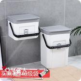 壁掛垃圾桶家用塑料手提有蓋垃圾筒廚房衛生間懸掛式收納桶 全店88折特惠