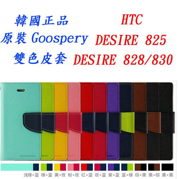 King*Shop~ 韓國GoosperyHTC Desire 825手機保護套外殼皮套DESIRE 828/830韓國正品雙色翻蓋插卡