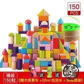 進口櫸木 大塊積木兒童益智玩具1-2-3-5-6周歲男女孩幼兒寶寶禮物 ~黑色地帶