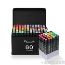 雙頭馬克筆手繪筆套裝學生水彩筆動漫彩筆美術生專用40/60/80/48色24色36色 1995生活雜貨