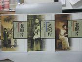 【書寶二手書T3/歷史_MSA】老照片_1~3冊合售_簡體