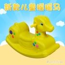 搖搖馬 搖馬木馬塑料韓版加厚幼兒園玩具兒童禮物搖搖樂 LC2859 【歐爸生活館】