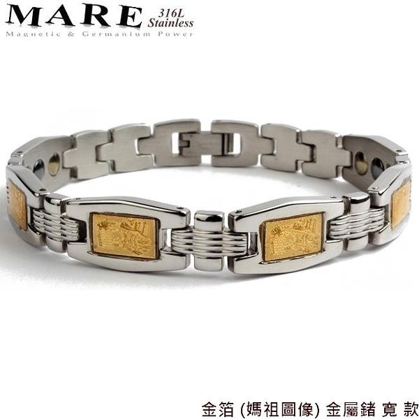 【MARE-316L白鋼】系列: 金箔 (媽祖圖像) 金屬鍺 寬 款