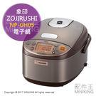 【配件王】日本代購 一年保 ZOJIRU...