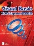 二手書博民逛書店《Visual Basic 2005 Express學習經典》