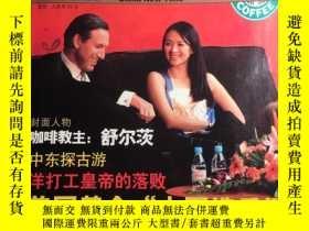 二手書博民逛書店《中國新時代》2006年3月號。罕見封面:咖啡教主舒爾茨與章子怡
